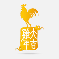 """2017 Happy Chinese New Year. Year of the rooster. Golden rooster in paper cut art. Chinese word mean """"Rooster year with success"""". Vector Illustration."""