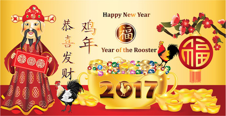 Chinese lunar new year photos royalty free images graphics chinese new year holidays greeting card text congratulations and prosperity fire rooster m4hsunfo