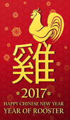 Chinese New Year 2017 with the Rooster