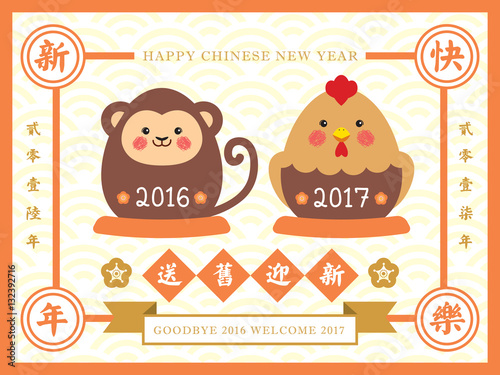 chinese new year greeting card with cute cartoon monkey and chicken in vintage style design