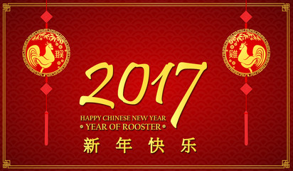 Chinese New Year design 2017 with the Rooster
