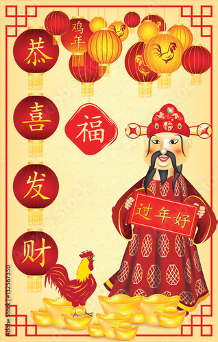 printable greeting card for chinese new year of the rooster 2017 text congratulations and