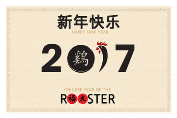 Good luck for this Rooster year / 鸡年吉祥