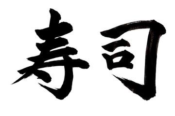 筆文字 寿司