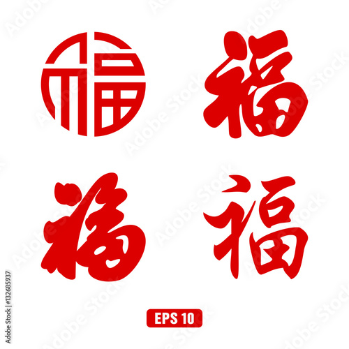 Chinese Fu Character Good Fortune For Chinese New Year Stock