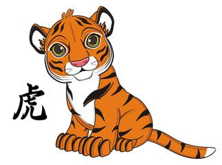 animal, cartoon, wild, cat, zoo, circus, dangerous, illustration, predator, hunter, tiger, horoscope, orange, stripes, striped, sit, symbol, Chinese, hieroglyph