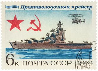 Soviet antisubmarine cruiser on postage stamp