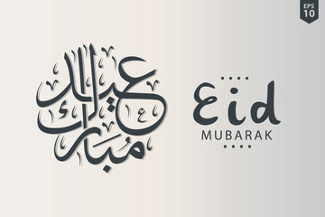 Eid Mubarak Greeting Card Template  Eid Card Templates