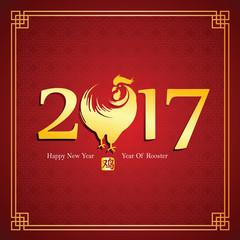 chinese new year 2017-8