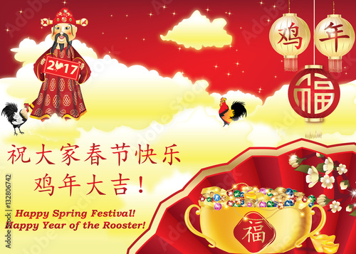 chinese new year of the rooster 2017 greeting card also for print