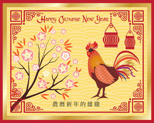 Chinese New Year of Rooster greeting card with Chinese traditional gold decorative elements, ornament, flowers, lantern, clouds, fortune symbols. Hieroglyph translation: Chinese New Year. Vector