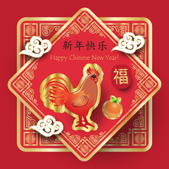 Chinese New Year of Rooster greeting card. Chinese traditional decorative elements, mandarin, fortune symbols. Hieroglyph translation: Happy Chinese New Year. Vector illustration, Holiday decoration.