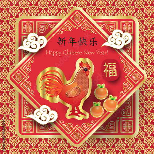 Happy chinese new year of rooster greeting card chinese traditional happy chinese new year of rooster greeting card chinese traditional gold ornament mandarin m4hsunfo