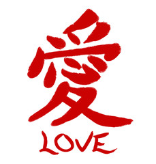 Traditional Chinese and Japanese calligraphy character for love, with the English word underneath