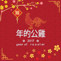 Happy Chinese new year 2017 card is red rooster in with flower.