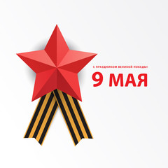 May 9 russian holiday victory. Happy Victory day
