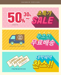 Shopping Event Banner