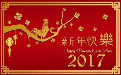 Happy Chinese new year 2017 card with gold rooster on tree