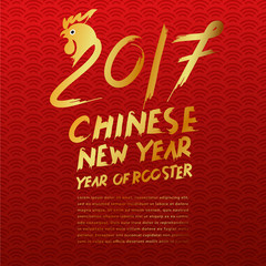 2017 Chinese New Year Card : Vector Illustration