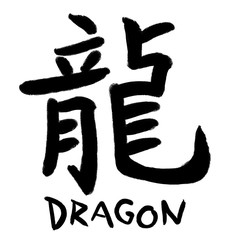 Traditional Chinese calligraphy character for dragon, with the English word underneath