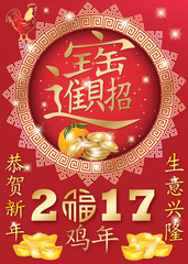 Chinese New year of the rooster greeting card. Middle symbol means wealth and prosperity. Chinese wishes: Wishing you Happy New year; Year of the Rooster. Print colors; size of a standard card