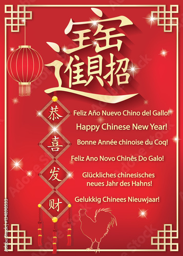 text translation happy new year chinese english french german chinese script year of the rooster stock photo and royalty free images on