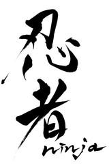 筆文字 忍者 ninja