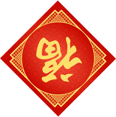 Traditional Chinese Background With The Word 'Fortune'