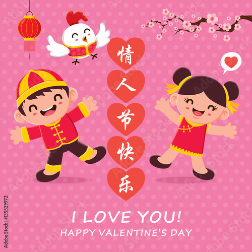 Vintage Valentines Day Poster Design With Couple Chinese Character