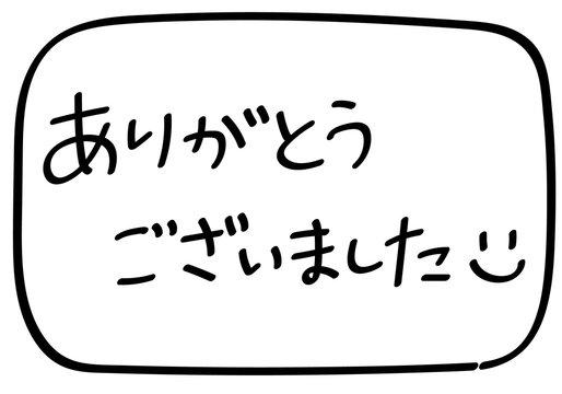 シンプルな「ありがとうございました」の手書き文字 白背景・ベクター