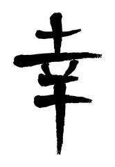 Vector image of Japanese kanji hieroglyph - Dream