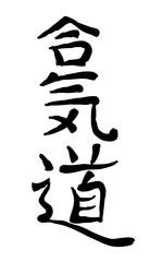 Vector image of Japanese kanji hieroglyph - Aikido