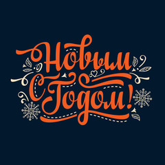 New Year message. Warm wishes for happy holidays in Cyrillic.