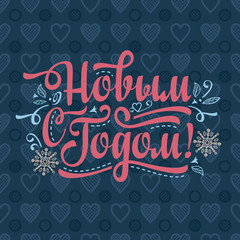 New Year. Holiday background. Phrase in Russian language.
