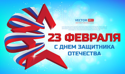 Vector illustration to Russian national holiday. Patriotic celebration military in Russia with russian text (eng.: 23 February. The Day of Defender of the Fatherland).