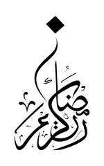 Arabic-ramadan-wall-calligraphy