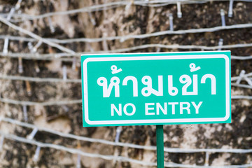green no entry sign in the garden the northern of thailand