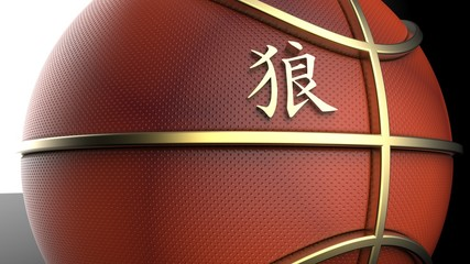 "Basketball with Japanese kanji translated as "" wolf "". 3D illustration. 3D CG. High resolution."