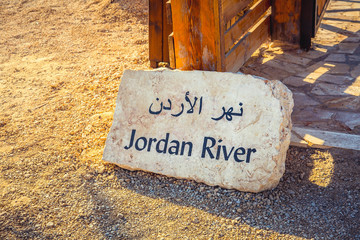 inscription on the stone: Jordan River