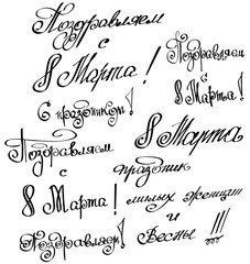 Vector illustration with congratulations on 8 March (International Women's Day, Day of Spring) hand drawn lettering design quote, written in russian language. Calligraphy font for poster or banner
