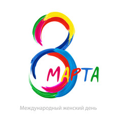 Vector 8 march international Women's Day celebration greeting written in russian language on isolated background