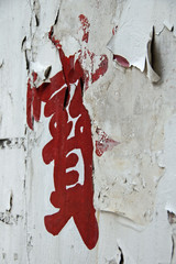 Chinese letter on a wall