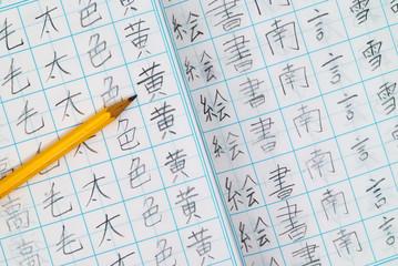 小学生の漢字のノート