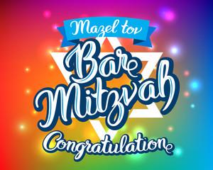 Bar Mitzvah invitation card