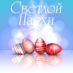 Search photos russian language vector beautiful 3d illustration inscription christ is risen in russian painted eggs in resurrection m4hsunfo