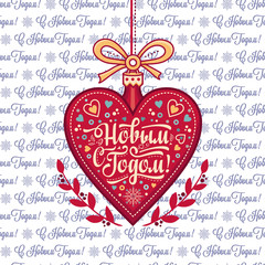 New year greeting card in the shape of a heart. Russian Cyrillic font.