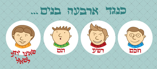 the four sons illustration from passover haggadah  - wise, wicked, simple, and does not know to ask