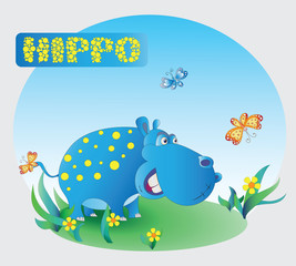 Funny Hippo. Zoo. A child's drawing. Blue Hippo. Cartoon characters. Design for pattern, textiles, children's books, the background image.