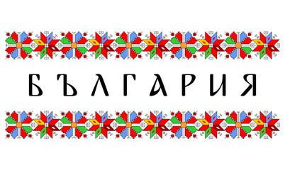 bulgaria country symbol name Wall mural