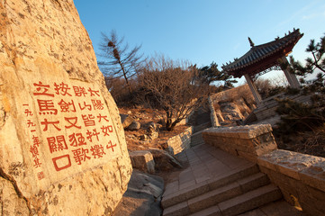 Inscribed rock and pavilion on the summit of Taishan, China